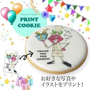プリントクッキー お気に入りの写真やイラスト、キャラクターなどをプリント!誕生日プレゼントや結婚式のお見送り用のプチギフトに!|cake-angelica