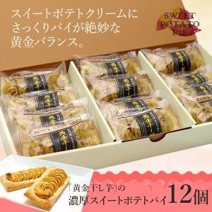 黄金干し芋の濃厚スイートポテトパイ(12個入り)|cake-angelica