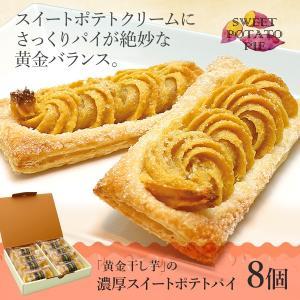 黄金干し芋の濃厚スイートポテトパイ(8個入り)焼菓子 洋菓子 ギフト お歳暮 詰め合わせ 贈り物 詰め合せ スイーツ 内祝い|cake-angelica