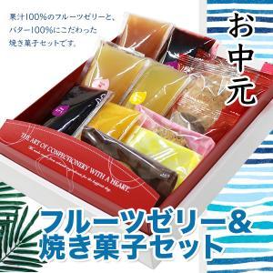【期間限定】焼き菓子&ゼリーセット(焼き菓子5個/ゼリー6個)贈り物 ギフト スイーツ 手土産 お中元 詰合せ|cake-angelica