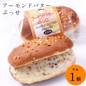 アーモンドバターブッセ 1個  超人気のアーモンドバターをたっぷり入れ込んだふんわりブッセ☆|cake-tairiku