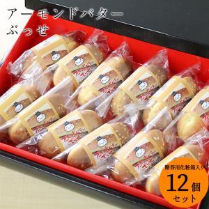 アーモンドバターブッセ 12個ギフトボックス入り☆ 超人気のアーモンドバターをたっぷり入れ込んだふんわりブッセ☆|cake-tairiku