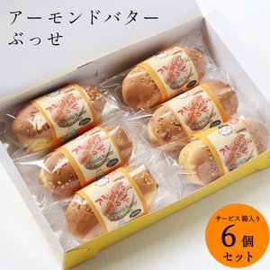 アーモンドバターブッセ 6個 簡易サービス箱入り☆ 超人気のアーモンドバターをたっぷり入れ込んだふんわりブッセ☆|cake-tairiku