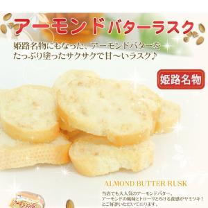 アーモンドバターラスク 3袋☆ 超人気のアーモンドバターをたっぷり塗ったサクサクで甘〜いラスク☆|cake-tairiku