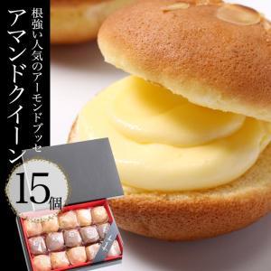 『アマンドクィーン』ギフトセット(15個入り) 根強い人気でリピーターが多い大陸の代名詞的菓子 cake-tairiku