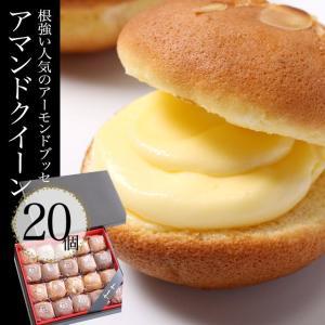 『アマンドクィーン』ギフトセット(20個入り) 根強い人気でリピーターが多い大陸の代名詞的菓子 cake-tairiku
