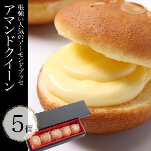 アマンドクィーン ギフトセット(5個入り) cake-tairiku