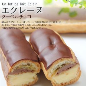 シュー皮しっとり、新感覚のエクレア エクレーヌ クーベルチョコ 贈り物 にも!ミルクたっぷりの皮が口どけしっとりで風味豊か☆|cake-tairiku