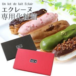 エクレーヌ専用化粧箱|cake-tairiku