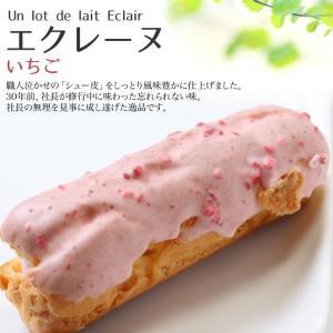 シュー皮しっとり、新感覚のエクレア エクレーヌ いちご 贈り物 にも!ミルクたっぷりの皮が口どけしっとりで風味豊か☆|cake-tairiku