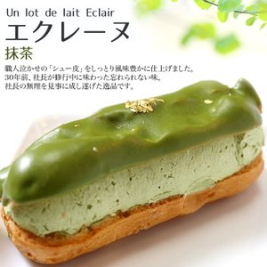 シュー皮しっとり、新感覚のエクレア エクレーヌ 抹茶 贈り物 にも!ミルクたっぷりの皮が口どけしっとりで風味豊か☆|cake-tairiku