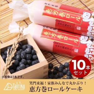 恵方巻ロール 10本セット 節分 恵方巻き 丸かじり 201...