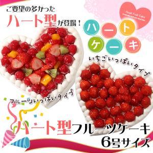 ハート型ケーキ 6号サイズ フルーツ/いちご|cake-tairiku