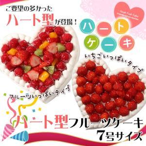 ハート型ケーキ 7号サイズ フルーツいっぱい/いちごいっぱい|cake-tairiku
