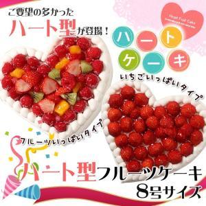 ハート型ケーキ 8号サイズ フルーツいっぱい/いちごいっぱい|cake-tairiku