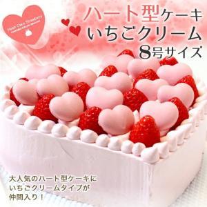 ハート型ケーキ 8号サイズ いちごクリームタイプ|cake-tairiku