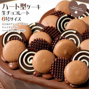 ハート型ケーキ 6号サイズ 生チョコレートタイプ|cake-tairiku