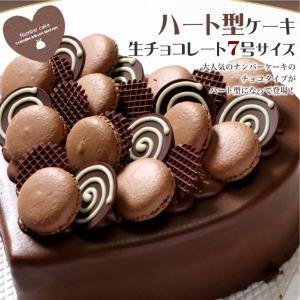 ハート型ケーキ 7号サイズ 生チョコレートタイプ|cake-tairiku