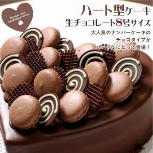 ハート型ケーキ 8号サイズ 生チョコレートタイプ cake-tairiku