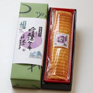 吟醸酒ケーキ ロングサイズ 播磨のおいしい地酒の酒粕を生地に練りこみ風味豊かに焼き上げました|cake-tairiku