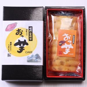 おっ芋 ハーフサイズ 淡路島特産の鳴門金時芋がたっぷり入った しっとりやわらかい創作菓子です|cake-tairiku