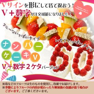 ナンバーケーキ V+数字2ケタ (7号サイズ)フルーツいっぱい/いちごいっぱい/生チョコの3タイプ|cake-tairiku