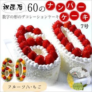 『ナンバーケーキ 60』7号 フルーツいっぱいといちごいっぱいの2タイプ|cake-tairiku