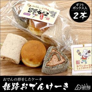 姫路おでんケーキ(2本ギフトボックス入り) B級グルメでも大人気のおでんがケーキに!?|cake-tairiku