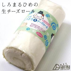 姫路市のイメージキャラクターしろまるひめの生チーズロール|cake-tairiku