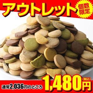 アウトレット 豆乳おからクッキー 訳あり 1kg 1枚約16kcal ポイント消化|cakefactory