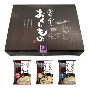 空知舎のぞうすい[舞MAI]15個セット(ホタテ・焼きたらこ・鮭野菜 各5個)【空知舎のだし使用】|cakefactory