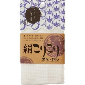 絹こりこりタオル 和モダンシリーズ シルク+コットン ボディータオル|cakefactory