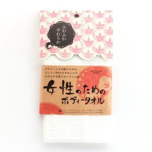 和モダン 女性のためのボディータオル ホワイト サイズ25×95cm コットン100% 日本製|cakefactory