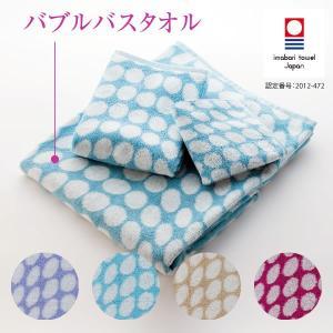 今治タオル バブルバスタオル リラ/ブルー/ベージュ/フィッシャーピンク 約58×120cm コットン100% 日本製|cakefactory