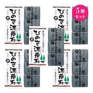 ひのき泥炭石 洗顔せっけん すっきりタイプ 75g×3個 5箱セット ペリカン石鹸 正規販売店 送料無料 cakefactory