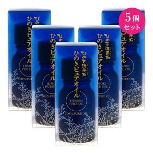 【送料無料】大人気のひのきピュアオイル10cc×5個セット|cakefactory