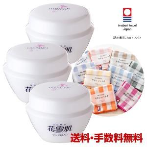 <花雪肌BIG3>花雪肌ジェルクリーム110g 医薬部外品×3個+今治タオルハンカチプレゼント 送料無料 代引き・後払い手数料無料|cakefactory