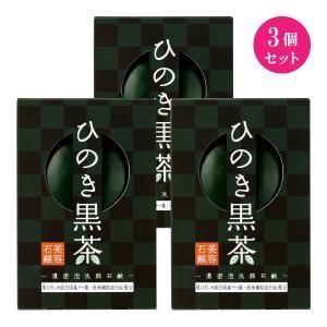 温泉地でおなじみ! 茶葉と竹炭・温泉水などを配合した美容石鹸です。
