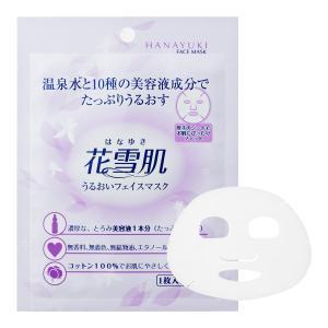 【正規販売店】花雪肌うるおいフェイスマスク(1枚) ポイント消化|cakefactory