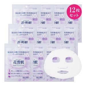 【正規販売店】花雪肌うるおいフェイスマスク12枚セット|cakefactory