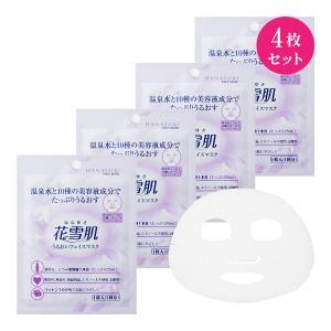 【正規販売店】花雪肌 うるおいフェイスマスク 4枚セット 温泉水と10種の美容液成分25ml配合|cakefactory