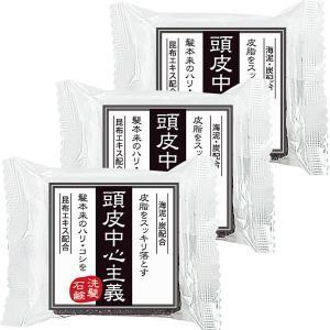 頭皮中心主義 洗髪石鹸 30g 3個セット 海泥・炭・昆布エキス配合 無着色・シリコンフリー 4.5×4.5×1.5cm 約1ヶ月分 ポイント消化|cakefactory