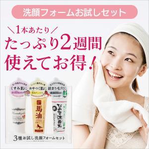 洗顔フォームお試し3本セット 馬油洗顔フォーム 30g/花しずく洗顔フォーム 30g/ひのき泥炭石洗顔フォーム 30g ポイント消化|cakefactory