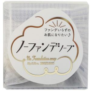 ノーファンデソープ(洗顔石けん)80g ポイント消化|cakefactory