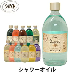 サボン シャワーオイル ガラスボトル 500ml SABON sab-shoilgla