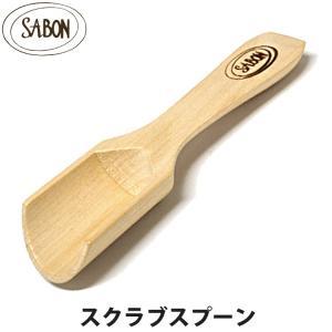 サボン ウッドスプーン ボディースクラブ専用 木製 SABON sab-spoon-800404