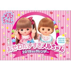 メルちゃん 2019年版カレンダー|calenavi