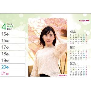 卓上 テレビ朝日女性アナウンサー 2019年版カレンダー|calenavi|03