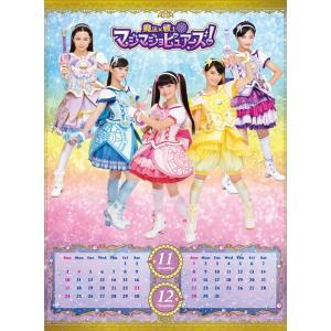 魔法×戦士 マジマジョピュアーズ! 2019年版カレンダー calenavi 03