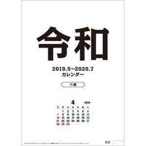 新元号カレンダー(六曜)|calenavi